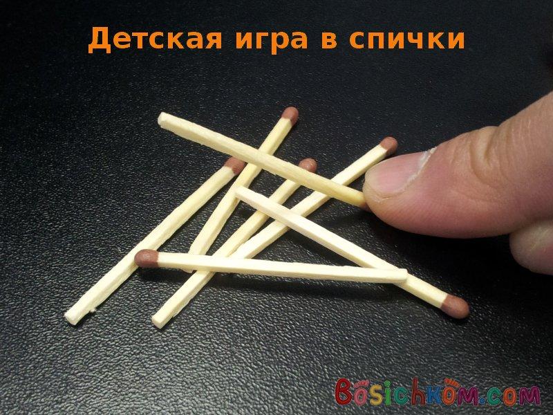 спички игра бесплатно скачать img-1