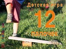 детская игра двенадцать палочек