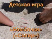 детская игра Бомбочки (Сапёр)