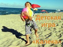 детская игра Калека