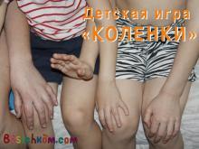 детская игра коленки