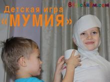 детская игра мумия