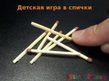 детская игра спички