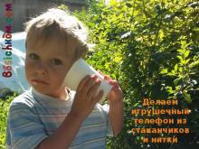 Детское развлечение - телефон из стаканчиков и нитки